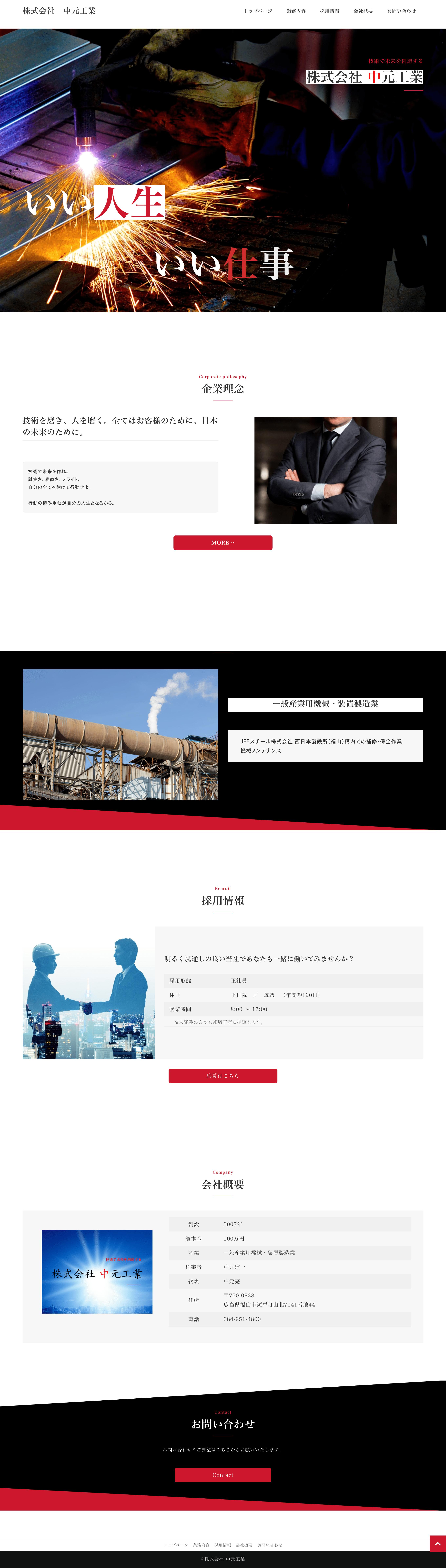 株式会社 中元工業